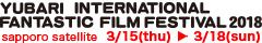 さっぽろサテライト2018 |【ゆうばり国際ファンタスティック映画祭2018】