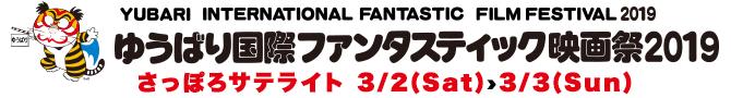 さっぽろサテライト2019 |【ゆうばり国際ファンタスティック映画祭2019】